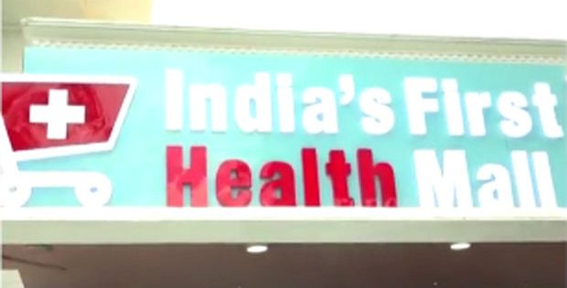 India's first health mall Bhubaneswar
