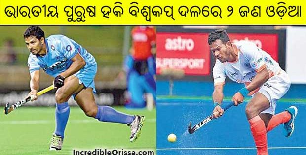Indian Hockey Team for World Cup
