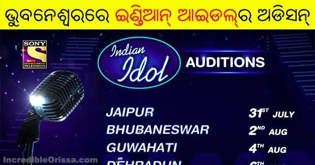 Indian Idol Bhubaneswar audition date