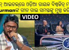 Indian Idol Biswajit Mahapatra