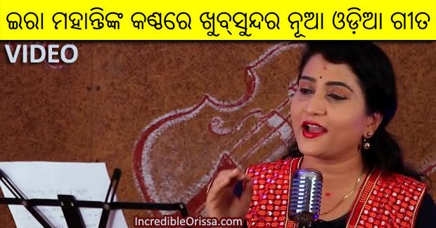 Ira Mohanty odia jatra song