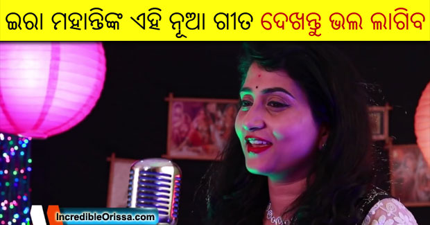 Ira Mohanty new Odia song