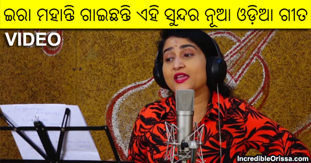 Ira Mohanty new song