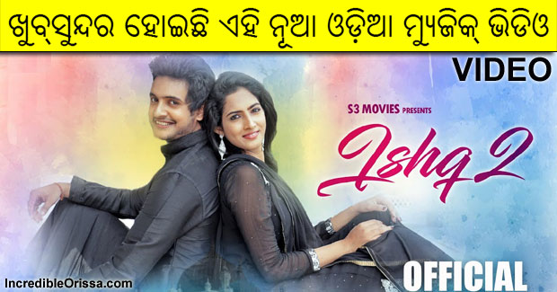 Ishq 2 odia music video