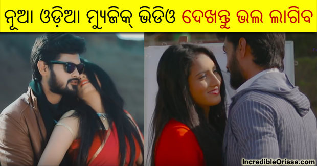 Ishqiyan odia music video