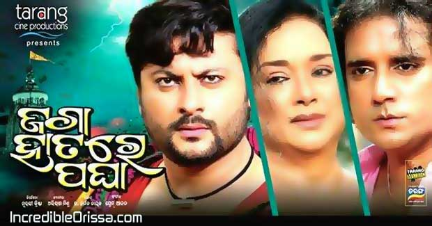 Jaga Hatare Pagha review