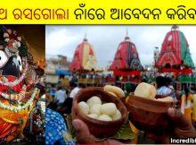 Jagannath Rasagola