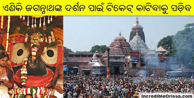 Puri Jagannath Temple ticket system