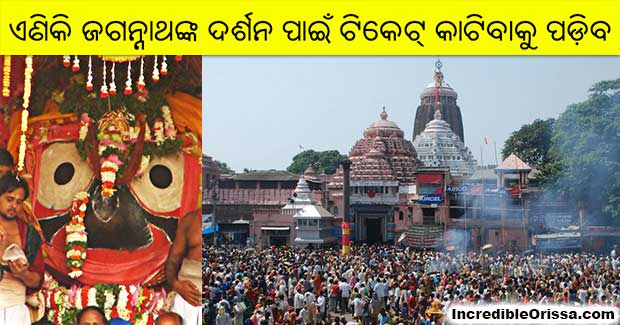 Puri Jagannath Temple ticket system