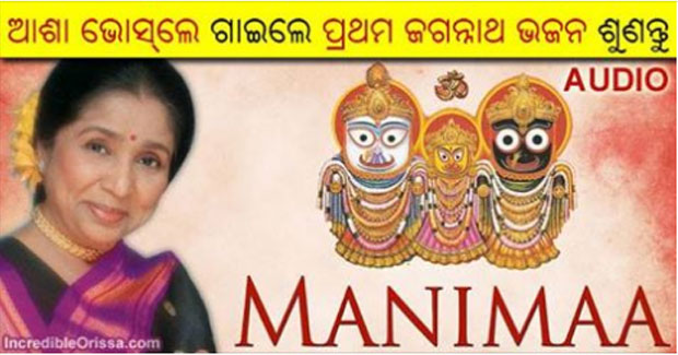 Jagannath bhajan Asha Bhosle