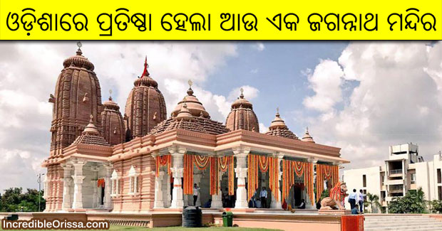Jagannath temple at Jindal plant in Angul