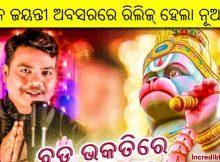 Jai Hanuman Odia bhajan