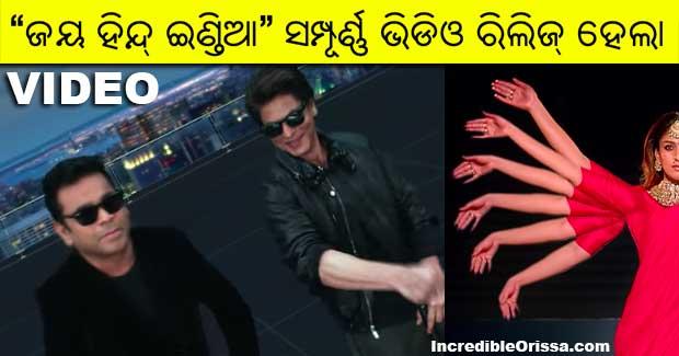 Jai Hind India full music video