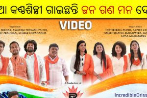 Jana Gana Mana by odisha singers