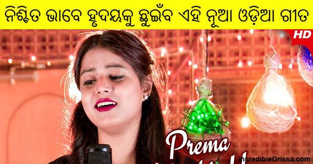 Jane Jadi Bhala Pai Bhuli Jaye song