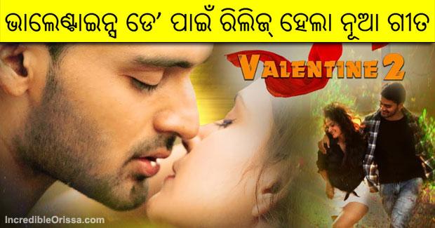 Janena Ki Tu Mo Valentine 2