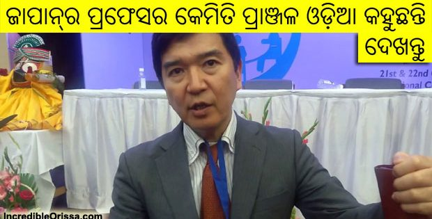 Japanese Professor speaks fluent Odia