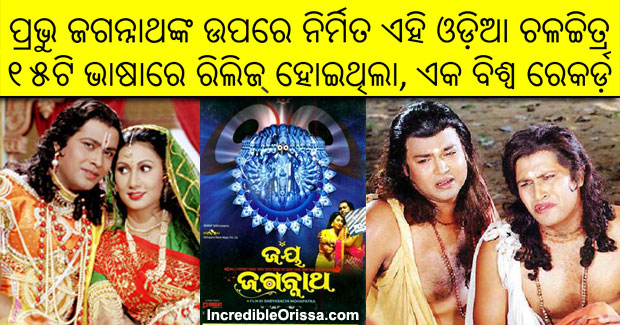 Jay Jagannath odia movie