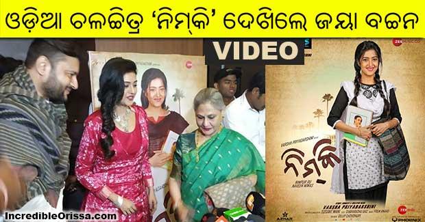Jaya Bachchan Nimki Odia film