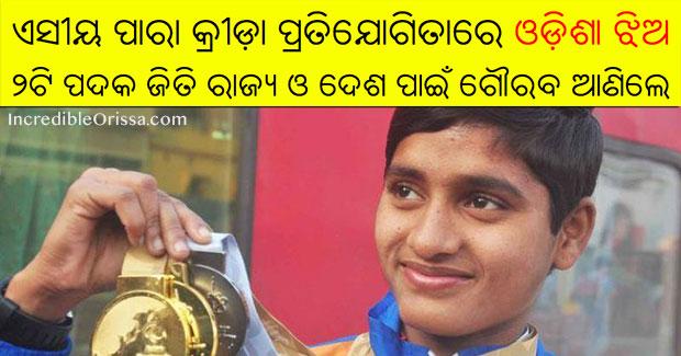Jayanti Behera