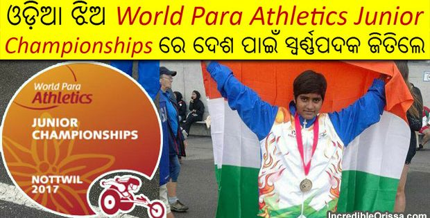 Jayanti Behera para athlete