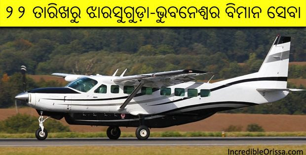 Jharsuguda to Bhubaneswar flight