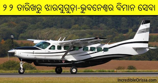 Jharsuguda to Bhubaneswar flight
