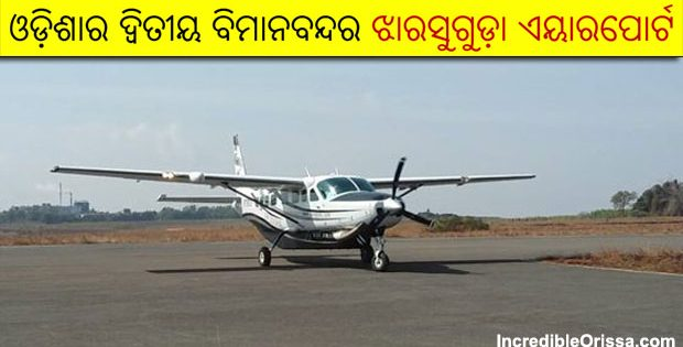 Jharsuguda airport second airport of Odisha