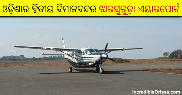 Jharsuguda airport second airport of Odisha