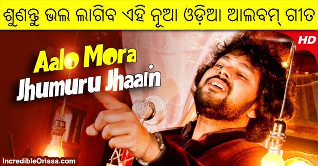 Jhumuru Jhain odia song