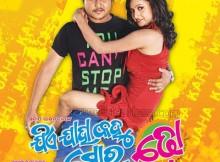 Jie Jaha Kahu Mora Dho odia film