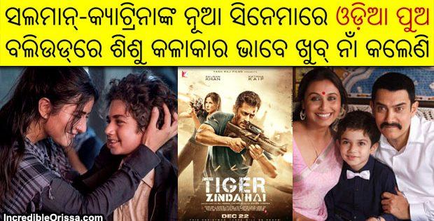 Jineet Rath Odisha