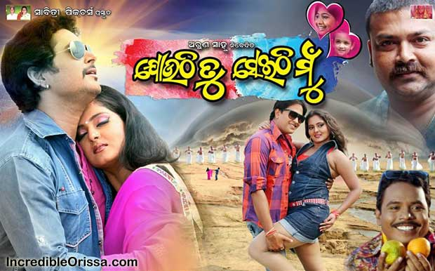 Jouthi Tu Seithi Mu odia movie