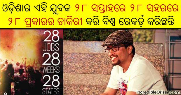 Jubanashwa Mishra Odisha