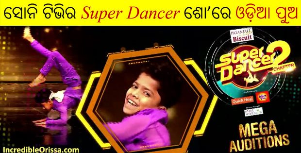 Jyoti Ranjan Sahoo Super Dancer