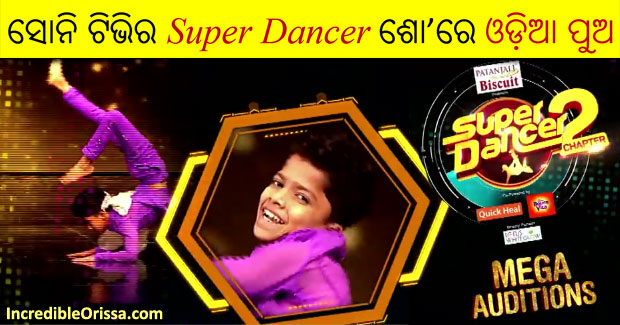 Odisha boy Jyoti Ranjan Sahoo in Super Dancer Chapter 2