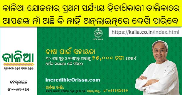 KALIA scheme in Odisha