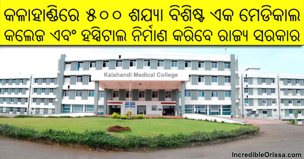 Kalahandi medical college and hospital