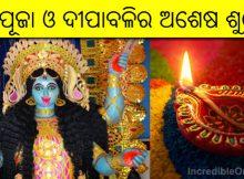 Kali Puja Deepavali Odisha