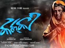 Kalki odia movie of Arindam