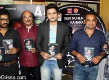 Kehi Nuhen Kahara film audio release photo