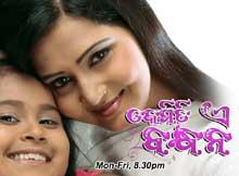 Kemiti E Bandhana oriya serial