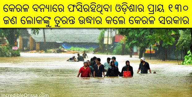 Kerala floods Odia people