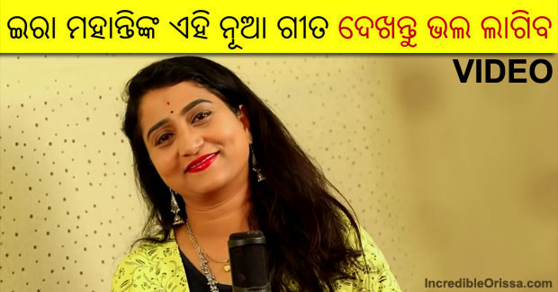 Khali Tu new Odia song