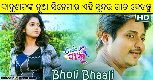 Khojuthila A Aakhi song