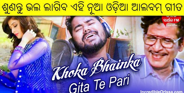 Khoka Bhainka Gita Te Pari