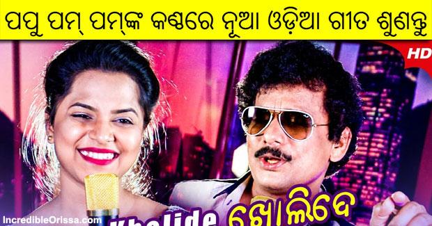 Kholide Dil Shutter song