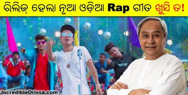 Khusi Ta rap song