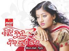 Kichhi Luha Pi Jae Otha serial