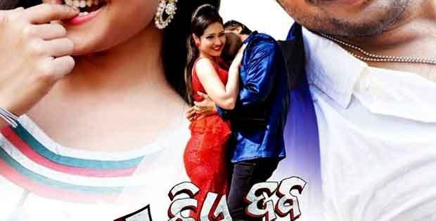 Kie Daba Takkar odia film